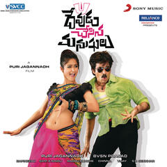 Devudu Chesina Manushulu (Original Motion Picture Soundtrack)