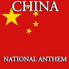 China National Anthem