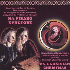 On Ukrainian Christmas