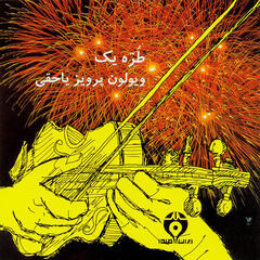 Torreh I (Iranian Traditional Music)