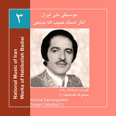 Works of Habibollah Badiei 3,Kouros Sarhangzadeh & Radio Orchestra/Songs Collection 1