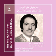 Works of Habibollah Badiei 4,Kouros Sarhangzadeh & Radio Orchestra/Songs Collection 2