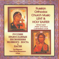 Russian Orthodox Church Music for Lent and Holy Easter (Orthodox Passover)