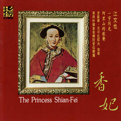 Chiang Wen-Yeh: The Princess Shian-Fei