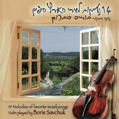 Violin - 14 Melodies of Favorite Israeli Songs