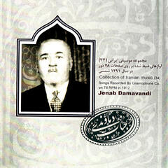 Collection of Iranian Music (34): Jenab Damavandi Songs on 78 RPM LP's Recorded in 1912