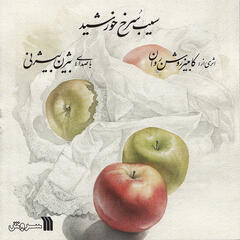 Sib-e-Sorkh-e-Khorshid-(The Red Apple Of The Sun) Iranian Classical Music