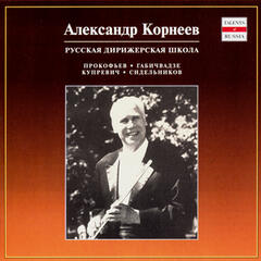 Russian Conducting School. Alexander Korneev