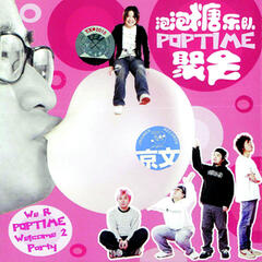 Pao Pao Tang Pop.time- Ju Hui (We R Poptime Welcome 2 Party)