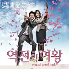 MBC drama OST 'Queen of Reversal'