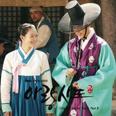 Arang and the Magistrate OST Part 8