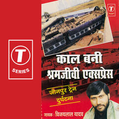 Kaalbani Express-train Durghatna Kand