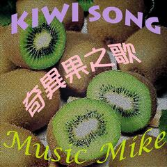 Kiwi Song 奇異果之歌 (feat. Music Mike)