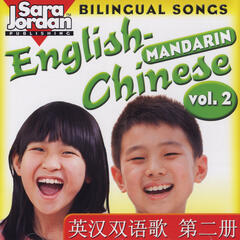 Bilingual Songs: English-Mandarin Chinese, Vol. 2