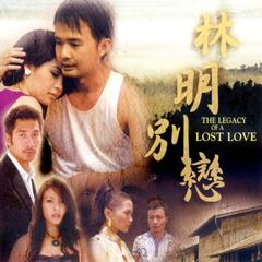 林明別戀 The Legacy of a Lost Love