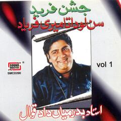 Sun Lo Data Meri Faryaad, Vol. 1