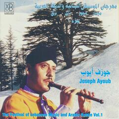 The Festival of Lebanese Music and Arabic Dabke, Vol. 1