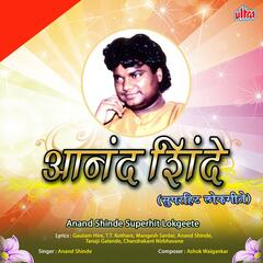 Anand Shinde - Superhit Lokgeete