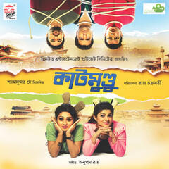 Kathmundu (Original Motion Picture Soundtrack)