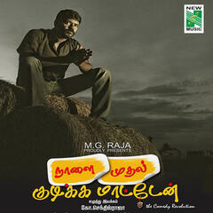 Naalai Mudhal Kudikkamatten (Original Motion Picture Soundtrack)