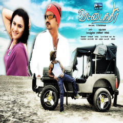 Rettai Kathir (Original Motion Picture Soundtrack)