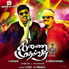 Thunai Muthalvar (Original Motion Picture Soundtrack)