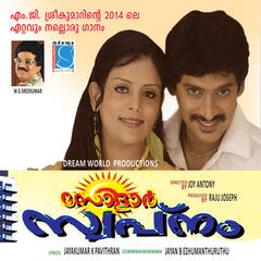 Solar Swapnam (Original Motion Picture Soundtrack)