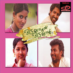 Oru Thozhan Oru Thozhi (Original Motion Picture Soundtrack)