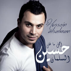 Best of Hussein Al Salman