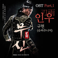 무신 Moo Shin Part 1 (Music From The Original TV Series)