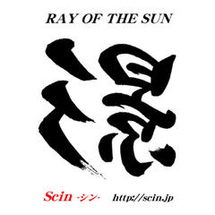 Ray of the Sun