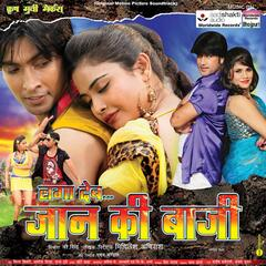 Laga Deb Jaan Ki Bazi (Original Motion Picture Soundtrack)