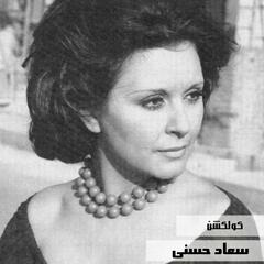 Soad Hosny Collection