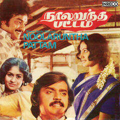 Noolaruntha Pattam (Original Motion Picture Soundtrack)
