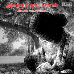 Avalum Thaayanaal (Original Motion Picture Soundtrack)
