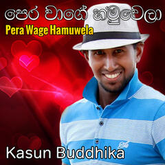Pera Wage Hamuwela - Single