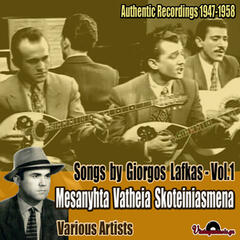 Mesanyhta Vatheia Skoteiniasmena: Authentic Recordings 1947-1958, Vol. 1
