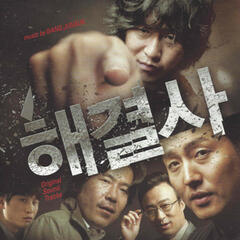 해결사 Troubleshooter (Original Movie Soundtrack)