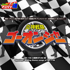 Netsuretsu! Anison Spirits the Best -Cover Music Selection- Super Hero Series ''Engine Sentai Go-onger''