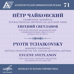 Anthology of Russian Symphony Music, Vol. 71