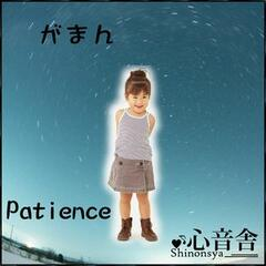 Patience Music Therapy to Train the Power of the Patience of a Child