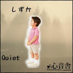 Quiet Music Therapy to Get to the Quiet Children