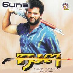 Guna (Original Motion Picture Soundtrack)