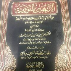 40 Hadith/Imam An-Nawawi