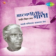 Athvanitali Gaani Shahir Vithal Umap