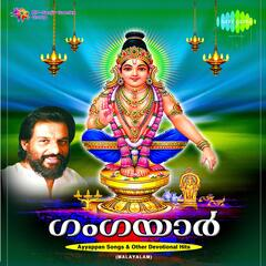 Gangayaar Ayyappan Songs And Other Devotional Hits