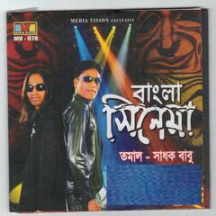 Bangla Cinema