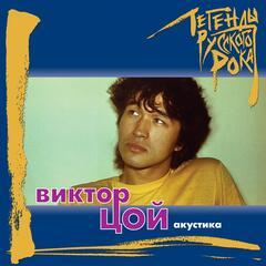 Legends of Russian Rock