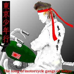 The song of motorcycle gangs of Tokyo