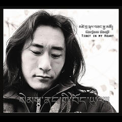 Tibet In My Heart (Special Edition With Full Tibetan Lyrics)